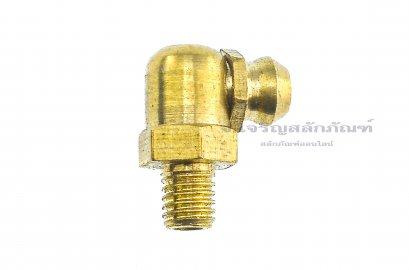 หัวอัดจารบีทองเหลืองแบบงอ 90° ขนาด M5x0.8