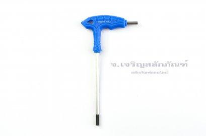 ประแจแอล-ประแจหกเหลี่ยมตัวแอล KING TONY 4x95 (116504M)