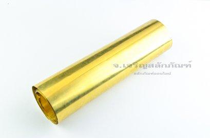 แผ่นชิมทองเหลือง หนา 0.7 mm ยาว 3 ฟุต (0.7x200x600)