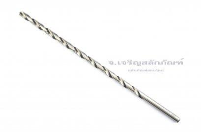 ดอกสว่านยาวพิเศษ HSS 7.5 mm ยาว 10 นิ้ว (7.5x200x250)