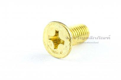 น็อตทองเหลืองหัวเตเปอร์แฉก M12x25