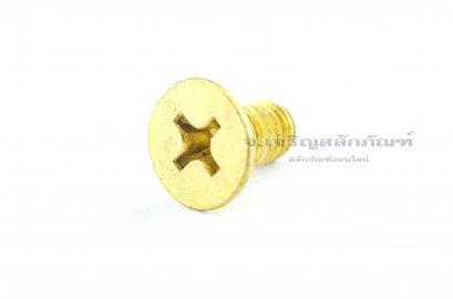 น็อตทองเหลืองหัวเตเปอร์แฉก M8x15