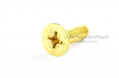 น็อตทองเหลืองหัวเตเปอร์แฉก M8x25