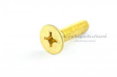 น็อตทองเหลืองหัวเตเปอร์แฉก M8x30
