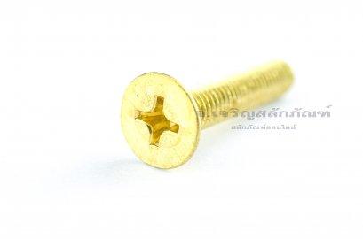 น็อตทองเหลืองหัวเตเปอร์แฉก M8x40