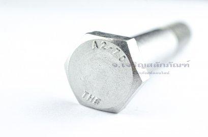 น็อตหัวเหลี่ยมสแตนเลส Stainless Steel Hex Bolt M20x120