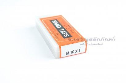 ดอกต๊าปเกลียว 3 ตัวชุด HTD M10x1.0 ญี่ปุ่น อย่างดี