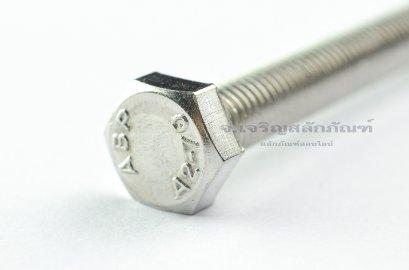 น็อตหัวเหลี่ยมสแตนเลส Stainless Steel Hex Bolt M8x110
