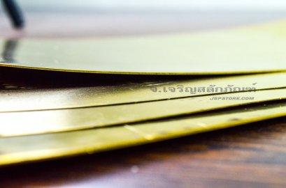 แผ่นชิมทองเหลือง หนา 0.5 mm ยาว 1 เมตร (0.5x200x1000)