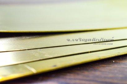 แผ่นชิมทองเหลือง หนา 1.0 mm ยาว 30 cm.