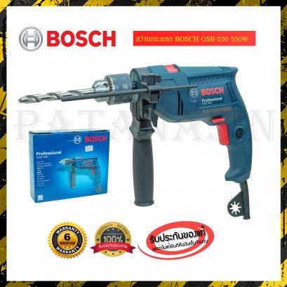 สว่านกระแทก BOSCH GSB-550