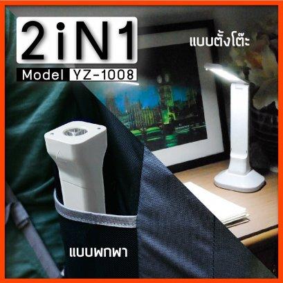 โคมไฟญี่ปุ่น LED ตั้งโต๊ะ เป็นได้ทั้งโคมไฟและไฟฉาย YZ-1008