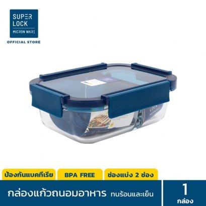 Superlock Glass กล่องแก้วถนอมอาหาร มีช่องแบ่ง 2 ช่อง ความจุ 570 มล. รุ่น 6225