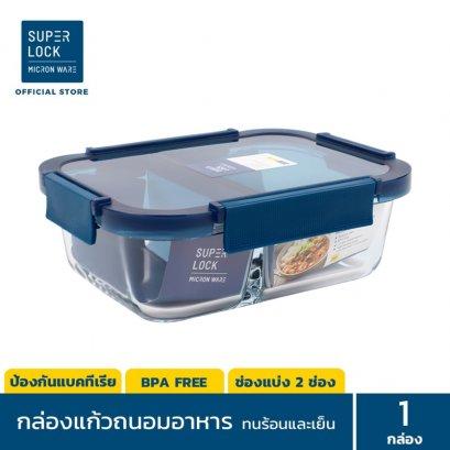 Superlock Glass กล่องแก้วถนอมอาหาร มีช่องแบ่ง 2 ช่อง ความจุ 980 มล. รุ่น 6226