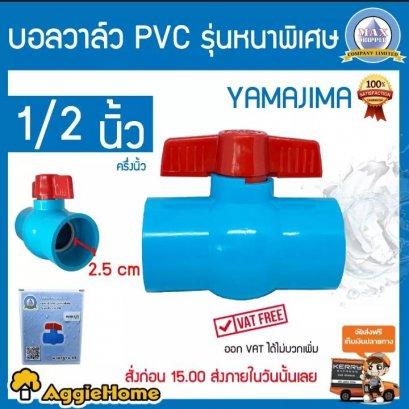 YAMAJIMA บอลวาล์ว PVC ขนาด 1/2 นิ้ว สีฟ้า แบบเบ้าสวม หมุนง่าย ได้มาตรฐานJIS รับแรงดัน 150PSI จัดส่งฟรีKERRY