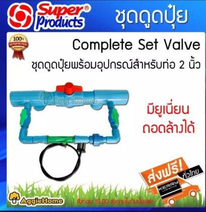 ชุดดูดปุ๋ยแวนจูรี่ 1 นิ้ว พร้อมอุปกรณ์สำหรับท่อ 2 นิ้ว Complete Set Valve มียูเนี่ยน ถอดล้างได้ ส่งเคอรี่ฟรี