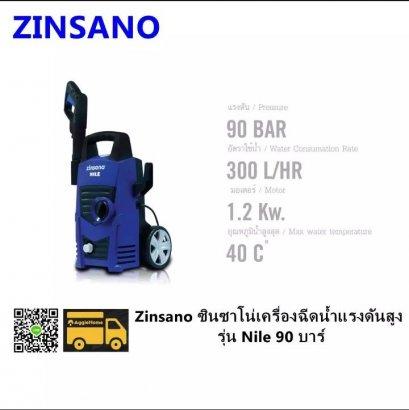 Zinsano ซินซาโน่เครื่องฉีดน้ำแรงดันสูง  เซทใหม่ #113456