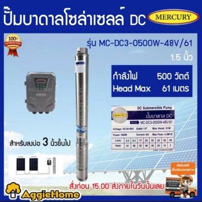 MERCURY ปั้มบาดาล DC 500วัตต์ ลงบ่อ 3 นิ้ว รุ่น MC-DC3-0500W-48V/61 ท่อออก1.5 นิ้ว มอเตอร์บัตเลส/BRUSHLESS **ส่งฟรีเคอรี่ เก็บเงินปลายทาง**