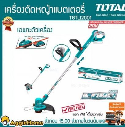 TOTAL เครื่องตัดหญ้าแบตเตอรี่ไร้สาย 20V รุ่น TGTLI2001 เครื่องเล็มหญ้า ชนิดสายเอ็น ( ไม่รวมแบตเตอรี่ และแท่นชาร์จ ) โททอล ตัดหญ้า ** ส่งฟรีทั่วไทย **