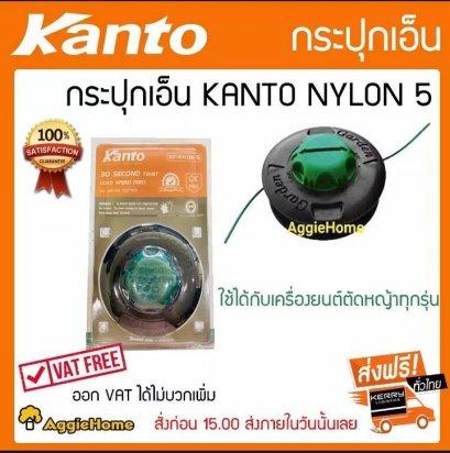 กระปุกเอ็นตัดหญ้า รุ่นกันกระแทก KANTO KT- NYLON 5
