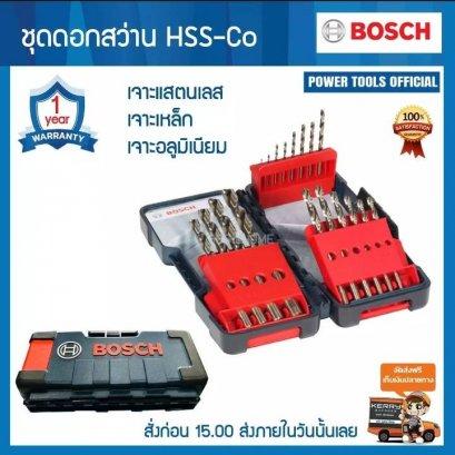 Bosch ชุดดอกสว่าน รุ่น HSS-Co 18 ชิ้น **ส่งฟรี เก็บเงินปลายทาง**
