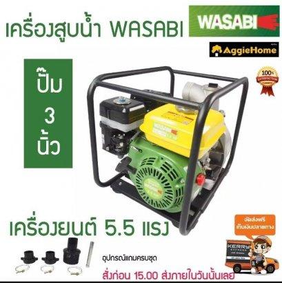 WASABI เครื่องสูบน้ำพร้อมปั้ม 3 นิ้ว ขนาด 5.5 แรงม้า เครื่องยนต์เบนซิล **************ส่งฟรี*************