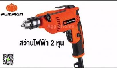 Pumpkin สว่านไฟฟ้า 2 หุน 420W รุ่น J-D6532(50152)