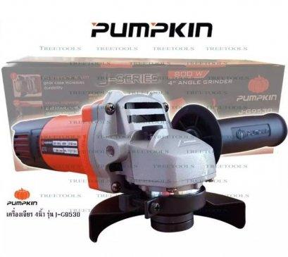 PUMPKIN เครื่องเจียร์ 4 นิ้ว รุ่น J-G9530 (แรง ถูก ดี 800W, Slim Body) รับประกันศูนย์ 6 เดือน