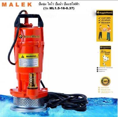 MALEK ปั้มแช่ดูดโคลน ปั๊มแช่ 1 นิ้ว 370W ปั๊มจุ่ม ไดโว่ ปั๊มน้ำ ปั๊มแช่ไฟฟ้า ของแท้ มีประกัน(รุ่น ML1.5-16-0.37) ****ส่งฟรี***