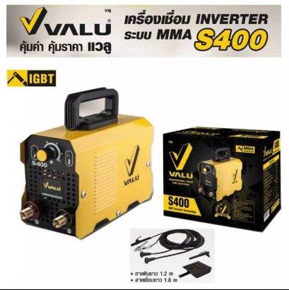 ตู้เชื่อม MMA S400 อินเวอเตอร์ VALU จัดส่งเคอร์รี่ฟรี
