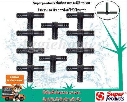 Superproducts TEข้อต่อสามทางพีอี 25 มม. จำนวน 30 ตัว ***ส่งฟรีทั่วไทย***