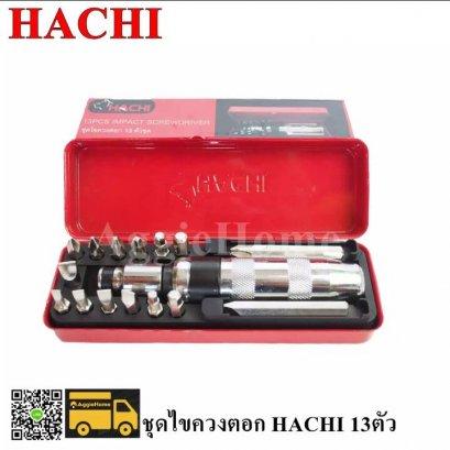 ชุดไขควงตอก Hachi 13ตัว