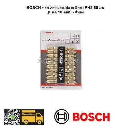 BOSCH ดอกไขควงสองปลาย สีทอง PH2 65 มม.(แพค 10 ดอก) - สีทอง