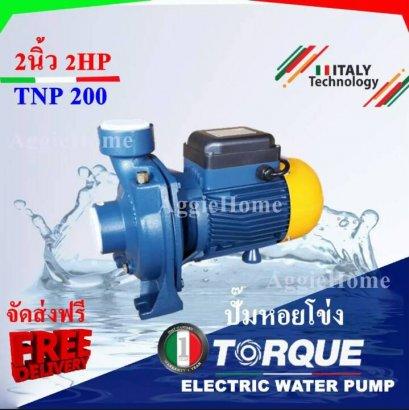 ปั๊มหอยโข่ง TORQUE รุ่น TNP200 (2 HP) ITALY Technology