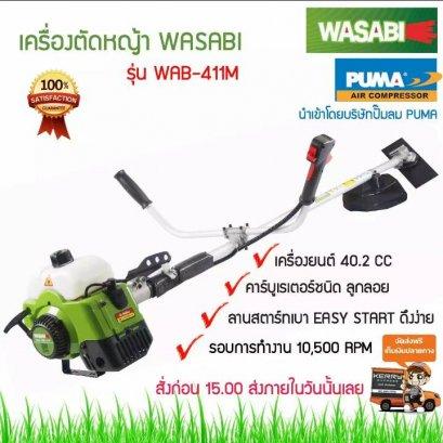 เครื่องตัดหญ้าสะพายบ่า WASABI WAB- 411