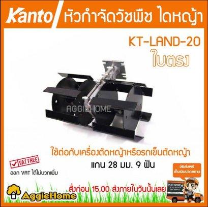 หัวพรวนดินสวมเครื่องตัดหญ้า KANTO รุ่นKT-LAND-20