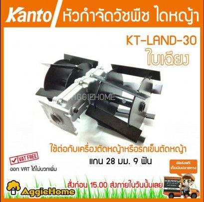 หัวพรวนดิน หัวกำจัดวัชพืช+ไดหญ้า Kanto KT-LAND-30 ส่งเคอร์รี่ฟรี