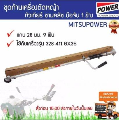 **ส่งฟรี**MITSUI POWER ชุดก้านตัดหญ้าครบชุดในชุดประกอบด้วย ก้าน 28 MM. 9 ฟันเฟือง ชามคัช+หัวเกียร์รุ่น+แฮนด์จับ1ข้าง MP-411MKT สินค้าคุณภาพ