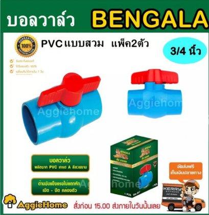 บอลวาล์ว บอลวาล์วพีวีซี BENGALA เสือเบงกอล 3/4 นิ้ว แพ็ค2ตัว แบบสวม วาล์ว PVC ball valve 3/4นิ้ว อุปกรณ์ปะปา ** ส่งฟรีทั่วไทย **