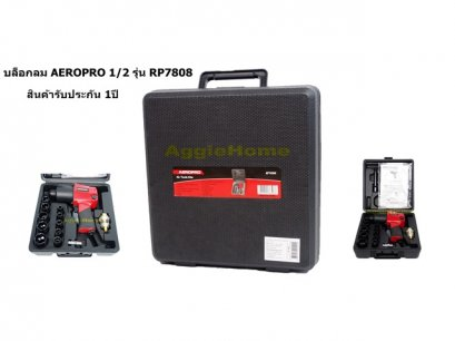 AEROPRO ชุดบล็อคลม 1/2″ พร้อมลูกบล็อค10ชิ้น รุ่น AP7430K (สีแดง)