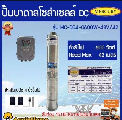 MERCURY ปั้มบาดาล DC600วัตต์ ลงบ่อ 4 นิ้ว รุ่น MC-DC4-0600W-48V/42 1.5 นิ้ว **ส่งฟรีเคอรี่ เก็บเงินปลายทาง**