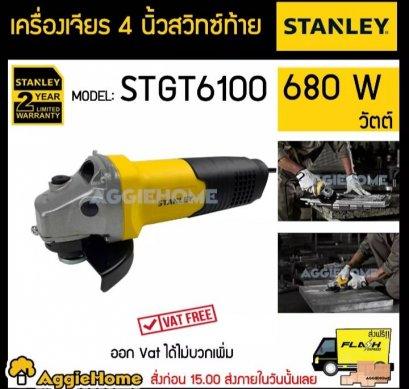 STANLEY ชุดเครื่องเจียร STGT6100 4 นิ้ว 680W รับประกัน 2 ปี