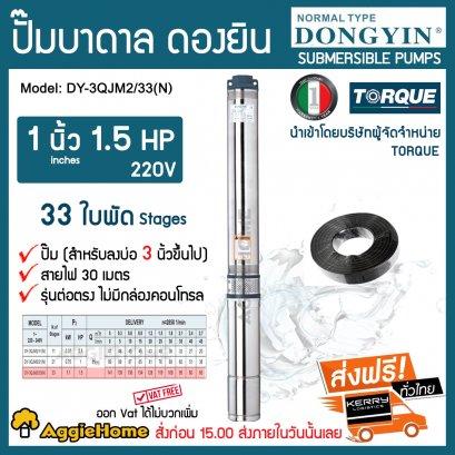 ปั๊มบาดาล DONGYIN ( เกาหลี ) 1 นิ้ว 1.5 HP 33 ใบ 220 V รุ่น DY-3QJM2/33(N) ( สำหรับบ่อ 3 พร้อม สายไฟ 30 M ) ** ส่งฟรี Kerry **