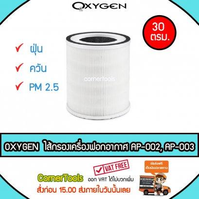 OXYGEN ไส้กรองเครื่องฟอก Air Purifier Filter สำหรับเครื่องฟอกอากาศรุ่น AP-002, AP-003 ไส้กรอง อายุการใช้งาน 6 เดือน ***ส่งฟรีเคอรี่ สั่งก่อนบ่ายสามส่งภายในวัน***