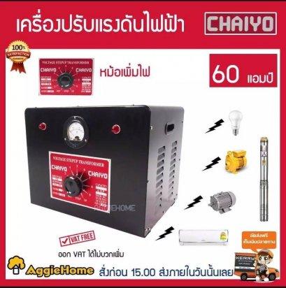 เครื่องปรับแรงดันไฟฟ้า หม้อเพิ่มไฟ CHAIYO ขนาด 60 AMP 220 V