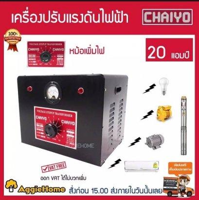 เครื่องปรับแรงดันไฟฟ้า หม้อเพิ่มไฟ CHAIYO ขนาด 20 AMP 220 V