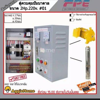 FPE the power of experience ตู้ควบคุมปั้ม,ตู้ไฟ,ประปาหมู่บ้าน,หอพัก,ขนาด 2 แรง 220โวลท์(2HP220Vมีแค๊ฟ)**ส่งฟรีเคอรี่ เก็บเงินปลายทาง**