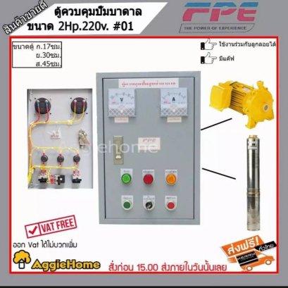 FPE the power of experience ตู้ควบคุมปั้ม,ตู้ไฟ,ประปาหมู่บ้าน,หอพัก,ขนาด 1.5 แรง 220โวลท์(1.5HP220Vมีแค๊ฟ)*