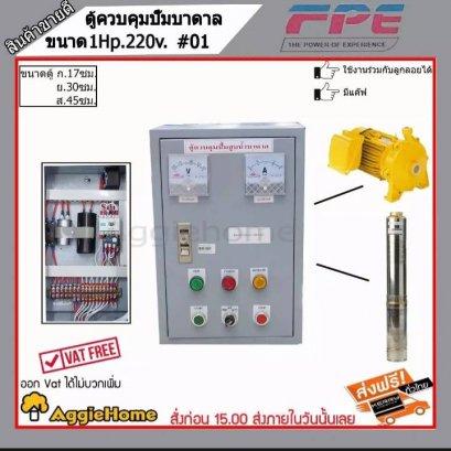 FPE the power of experience ตู้ควบคุมปั้ม,ตู้ไฟ,ประปาหมู่บ้าน,หอพัก,ขนาด 1 แรง 220โวลท์(1HP220Vมีแค๊ฟ)**ส่งฟรีเคอรี่ เก็บเงินปลายทาง**