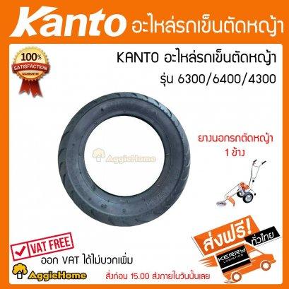 ล้อยางนอกรถเข็นตัดหญ้า 3 ล้อ KANTO รุ่น KT-LM-6400/KT-LM-4300E/KT-LM-6300